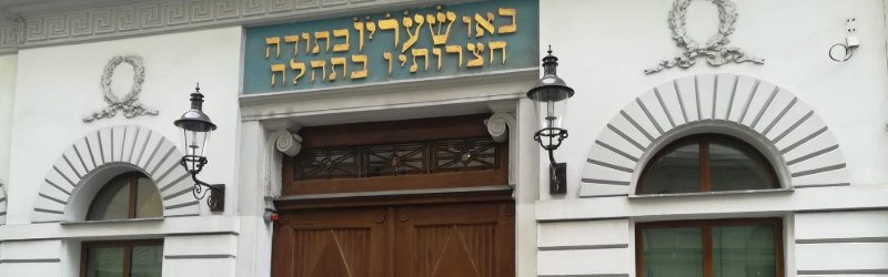 Entrance to a jewish building in Vienna with wood door