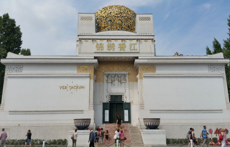 Impressive rectangular entrance of Secession Art Museum.